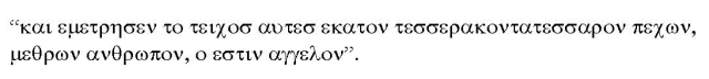 testo greco